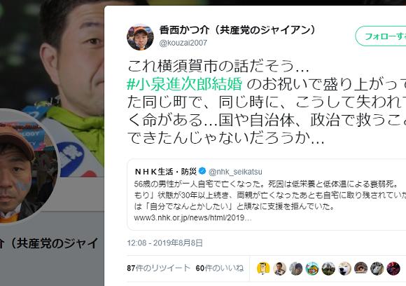 共産党地区委員長「小泉進次郎結婚のお祝いで盛り上がっていた同じ町で同じ時に失われていく命」←亡くなったのは昨年末