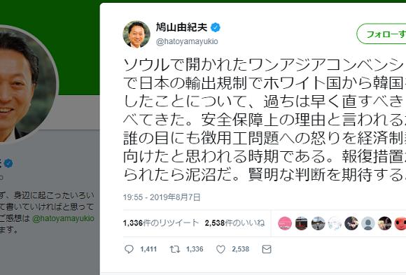 鳩山由紀夫「ソウルに行って韓国をホワイト国から外したことについて過ちは早く直すべきと述べてきた」←講演者のリストに名前なし