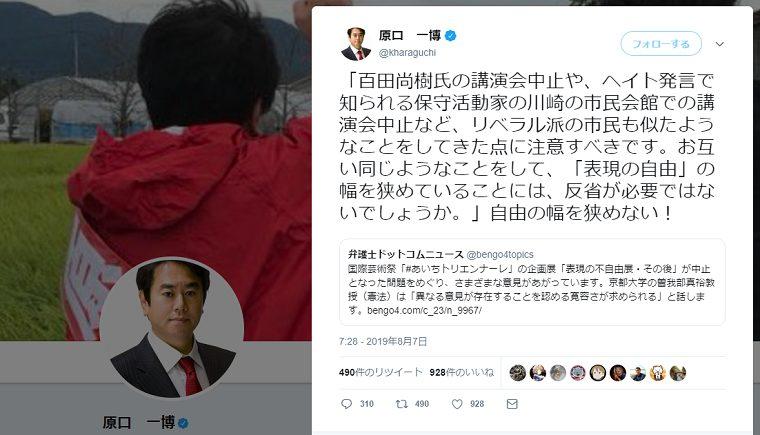 原口一博「日本人が大切にしているものを燃すことが表現の自由、芸術の名の下に許されていいのか?」百田氏の公演中止にも言及