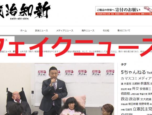 検証!山本太郎は「障害者議員で牛歩戦術をやる」という趣旨の発言をしたのか?→今回も政治知新のフェイクニュース