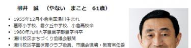 器物損壊の日本共産党市議に辞職要求→本人「やめる必要はない」「違法駐車のミラーだ、謝罪はしない」
