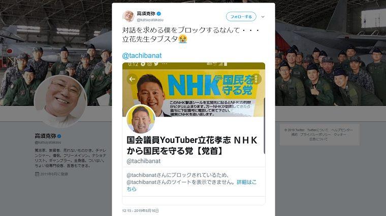 N国党の立花孝志代表が高須院長をブロック「対話を求める僕をブロックするなんて・・・立花先生タブスタ」