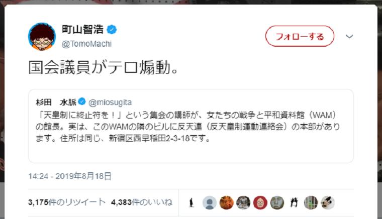 杉田水脈「反転連の本部は西早稲田」→町山智浩「国会議員がテロ煽動」ちょと何言ってるかわからないと話題に