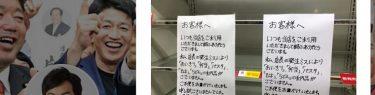 音喜多駿議員「参議院会館のセブンイレブンwww」発注ミスの店長お詫びを笑う