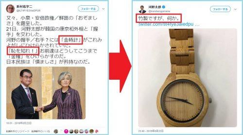 新人おじさん「河野太郎が韓国外相に金時計をひけらかし!恥を知れ!」→河野太郎「竹製ですが、何か?」