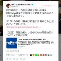 なぜか炎上する蓮舫「韓国の一方的な措置に強い抗議を。GSOMIA破棄との間違った判断を改めることを強く求める。」→志葉玲「あー」