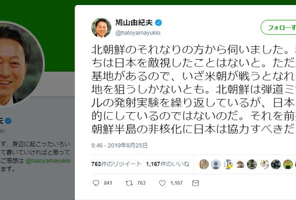 伝書鳩の鳩山由紀夫「北朝鮮のそれなりの方」に代わって日本を脅す「いざ米朝が戦うとなれば基地を狙うしかない」