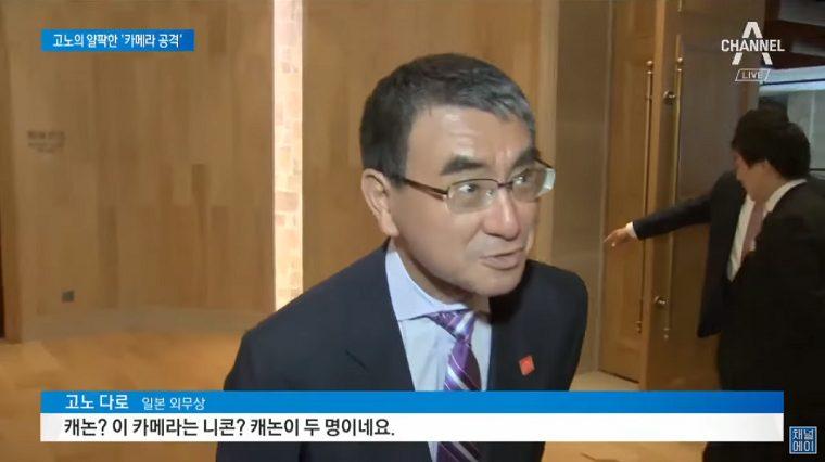 韓国メディアの捏造!河野太郎大臣が韓国人記者を挑発「そのカメラは日本製?」→本人が否定