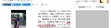 【朝日新聞】ソウルで日本人女性が暴行された事件を渋々伝える「韓国メディアが手厚く報じている」←知らんがな