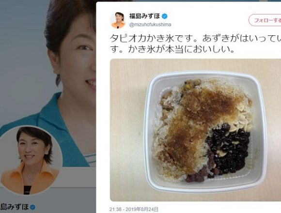 福島瑞穂の映え狙いがほぼ営業妨害「タピオカかき氷おいしい」←どう見ても「ねこまんま」か「のり弁の食べ残し」