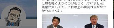 東京新聞記者が中傷ツイート「安倍を見たら泥棒と思え。安倍自体がフェイク。安倍は息を吐くようにウソをつく」