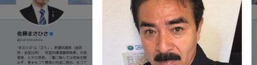 ヒゲの隊長「ボトックスもしていません」佐藤正久議員が整形疑惑を否定!ところでなぜヒゲなのか?意外な理由が