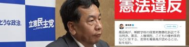 共産党議員が憲法違反?朝鮮学校無償化敗訴判決に「最高裁、恥を知れ!」→立民・枝野代表「日本は権力分立原則、不用意な発言するべきでない」