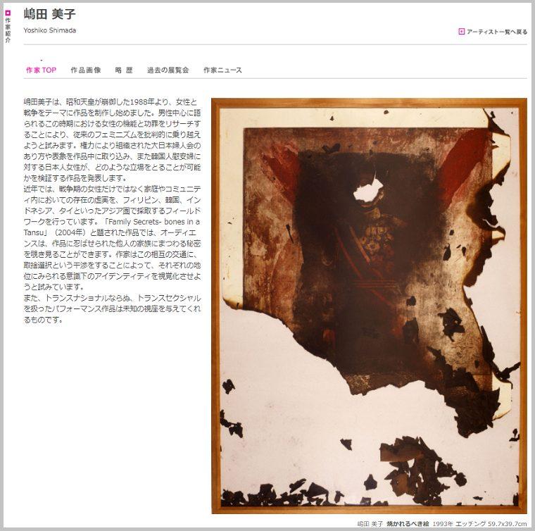 あいちトリエンナーレ広報「昭和天皇をモチーフにしていないし写真は燃やしていない」→製作者の過去作、昭和天皇の御真影「焼かれるべき絵」
