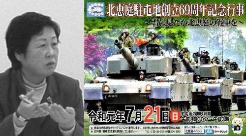 自衛隊イベント抗議の共産党市議「人殺しの訓練は事実」レンジャー訓練に反対した田村智子議員の発言を擁護