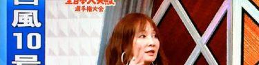 NHK「全日本大失敗選手権大会」放送中に大誤報「台風10号 大阪 滋賀 三重で9人死亡」←昨年のテロップを誤って使用