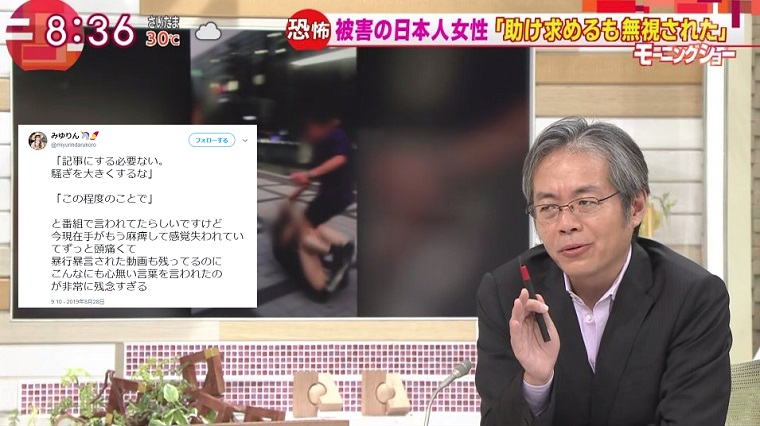ソウル日本人女性暴行事件、青木理の「この程度」発言に被害女性が不快感「こんなにも心無い言葉、非常に残念」