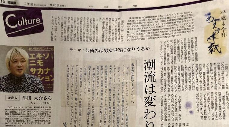 津田大介から未来の女性アーティストへ「トリエンナーレ以降、女性アーティストが活躍する機会が増え、セクハラも減ったそうですよ」
