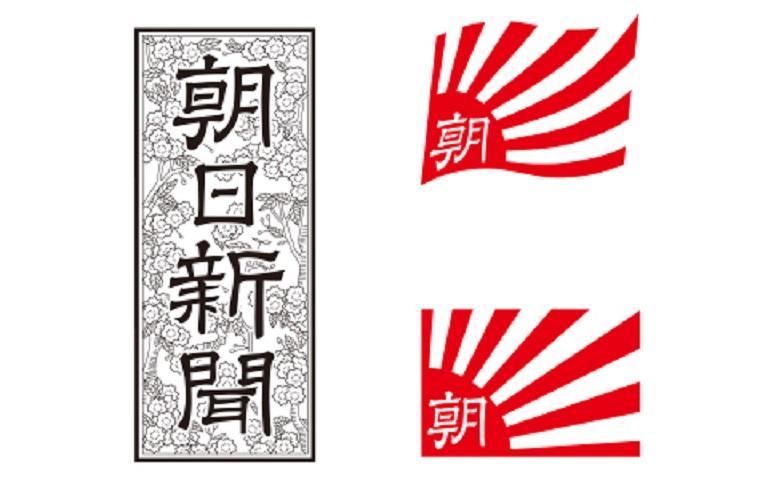 ならば朝日新聞の旭日旗を掲げよ!高野連「韓国の国民感情に配慮し日の丸やJAPANロゴが入ったシャツは着ない」