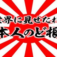 中学のテストに旭日旗「世界に見せたれ!日本人のど根性」→校長「不適切な図が載っていたので回収する。迷惑をかけて申し訳ない」