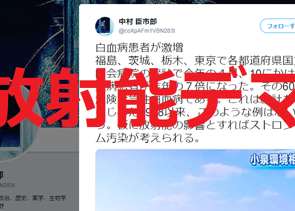風評被害の常習!奇形魚デマの中村臣市郎がまた放射能デマ、拡散した室井佑月はリツイートを取り消し謝罪