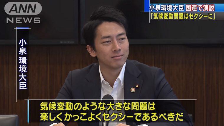 小泉進次郎セクシー発言はテレ朝の捏造!重要部分カット、テロップで印象操作→隣のコスタリカ外交官の発言でした