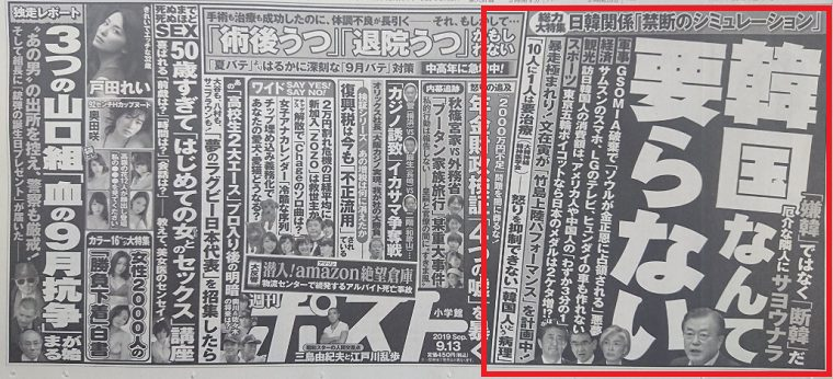 批判はするが金は貰う!週刊ポストの「韓国なんて要らない」広告が朝日新聞や毎日新聞にも載っていると話題に