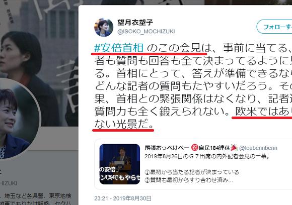 赤っ恥!東京新聞・望月記者「安倍の会見を見た。欧米ではありえない光景だ」→これ、欧米での会見なんですけど?
