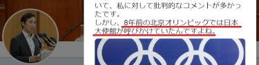 立民・初鹿明博議員が旭日旗持ち込み問題でデマ「北京五輪では日本大使館が呼び掛けていた」←中国国内では襲撃されるから