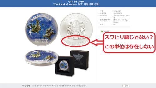 単位もスペルも違う?韓国紙「タンザニアが竹島は韓国の領土記念コイン発行」→同国政府は発行を否定、検証からある仮説が浮かび上がる