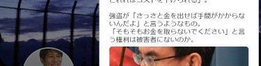 河野太郎大臣「沖縄県の協力あれば辺野古移設のコスト下げられる」→沖縄タイムス阿部岳記者「強盗ガー!」