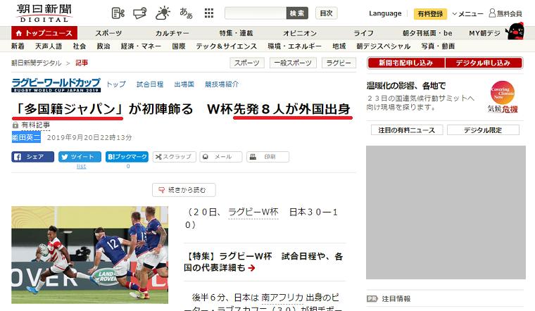朝日新聞の見出しに批判殺到「多国籍ジャパン 先発8人が外国出身」ラグビー日本代表外国出身選手を揶揄