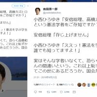 小西ひろゆきチャレンジ!一般人が訴訟予告されたツイートを吉田康一郎区議らが再投稿「一般人を訴えて市議を訴えないのか」