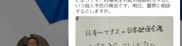 京アニ放火殺人模倣か?日本会議北海道に殺害予告「焼却処分にする」アイヌ問題で講演の小野寺まさる氏ら名指し