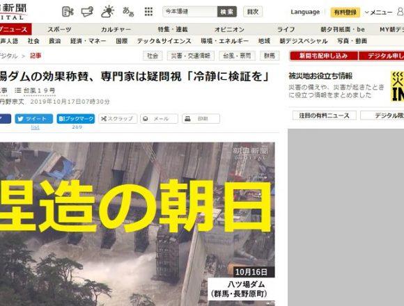朝日新聞「八ッ場ダムの効果に疑問視」自称・ダム推進派でも反対派でもない専門家→八ッ場ダム反対運動に参加してた