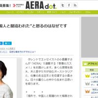 小島慶子「中国人と間違われたと怒るのはなぜですか?」←それはあなたの妄想ではないでしょうか?