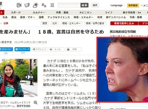 朝日新聞が環境少女の害悪を記事にしてしまう「グレタさんの影響で18歳少女が子供産みません宣言」終末思想やんか