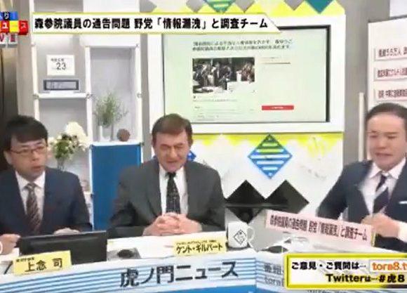 虎ノ門ニュース・上念司「森ゆうこ許しがたい!あえて呼び捨てにします」原英史氏への人権侵害に憤慨