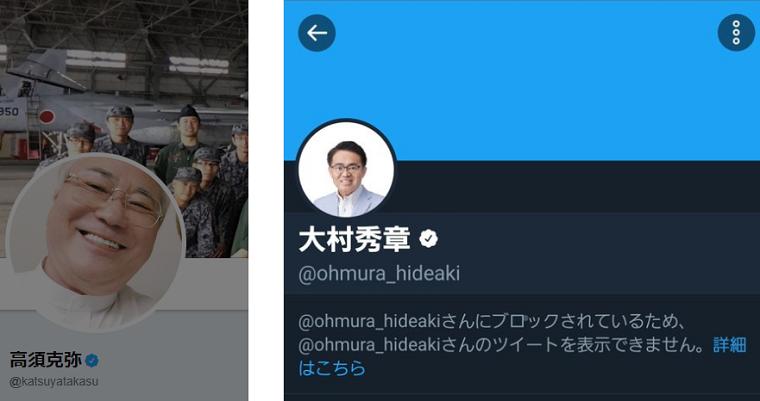 高須委員長が大村秀章知事にブロックされる!昭和天皇の写真を投稿しただけでブロックされた事例も