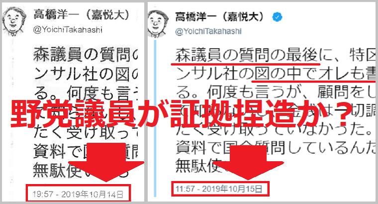 野党の捏造か?質問漏洩の証拠とされた「高橋教授のツイート」15日を14日と誤表示させたトリック写真