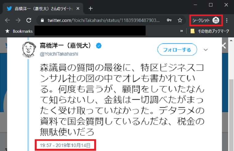 野党の捏造か?質問漏洩問題の証拠とされた「質問前日に高橋教授がツイート」15日を14日と誤表示させた写真
