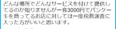 談四楼の真似をする立川雲水「3000円でパンケーキ売ってる店には一度税務調査に入った方がいい」→師匠・談志のお別れの会をやったホテルでした