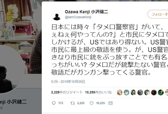小沢健二「日本にはタメ口の警察官がいるがUSの警察官は最上級の敬語を使う。が、US警官はいきなり市民に銃をぶっ放す」