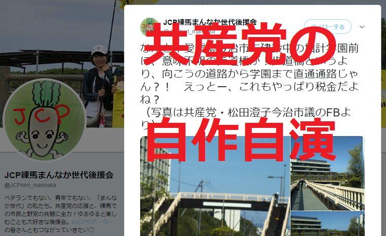 共産党の自作自演「今治の加計学園前に意味不明な歩道橋が!」←市民の安全のため市議会で可決、議会で質問した共産市議がヤラセ投稿