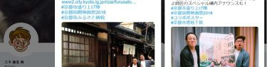 相場より安い?吉本芸人の京都市PRツイート「2回100万円」で市が契約→問題はステマと吉本興業のギャラ配分だ