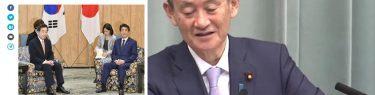 【動画】徴用工問題で基金創設合意案との報道 菅官房長官が否定「そのような事実はありません」