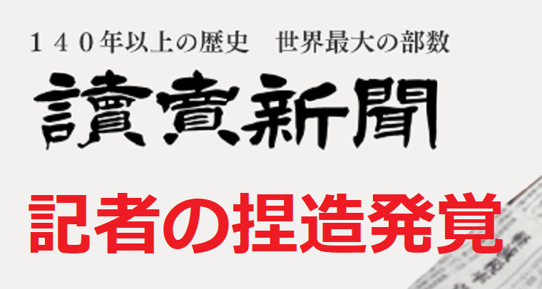 読売新聞、記者が取材していない自治体担当課のコメントを想像で書くガチ捏造が発覚!→朝刊でお詫び掲載