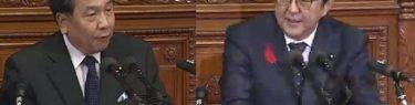 議場爆笑!立憲・枝野代表「報道・表現の自由が機能しない社会だ」→安倍首相「安倍政権に対する連日の報道、委縮している報道機関など存在しない」