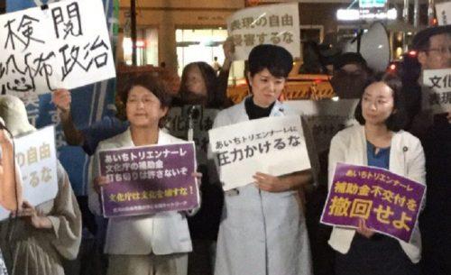 【表現の不自由展】共産党・吉良よし子「政治介入ぜったいさせるな」デモに参加!←国会議員の介入はいいのか?