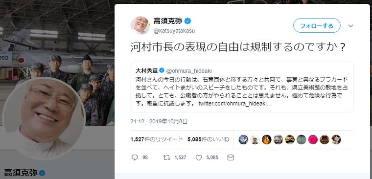 高須院長「河村市長の表現の自由は規制するのですか?」座り込みを批判する大村知事、こっそり削除で書き換えも発覚
